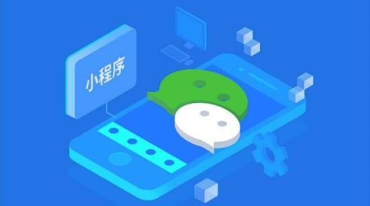 广州小程序开发有哪些需要注意的事项